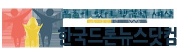 한국드론뉴스닷컴